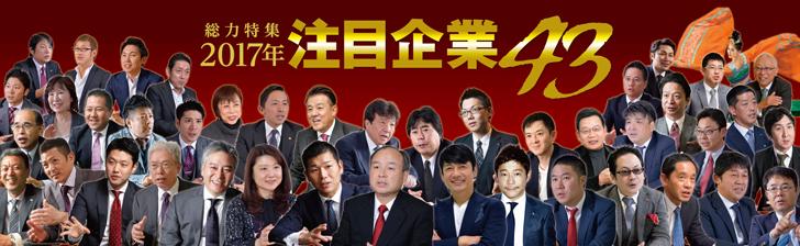 2017年注目企業43
